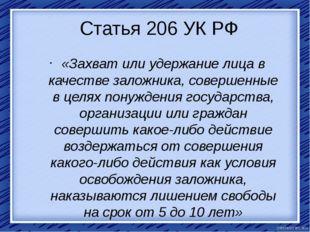 Статья 206 УК РФ «Захват или удержание лица в качестве заложника, совершенные