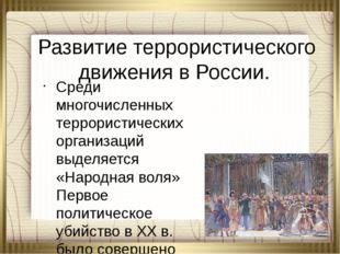 Развитие террористического движения в России. Среди многочисленных террористи