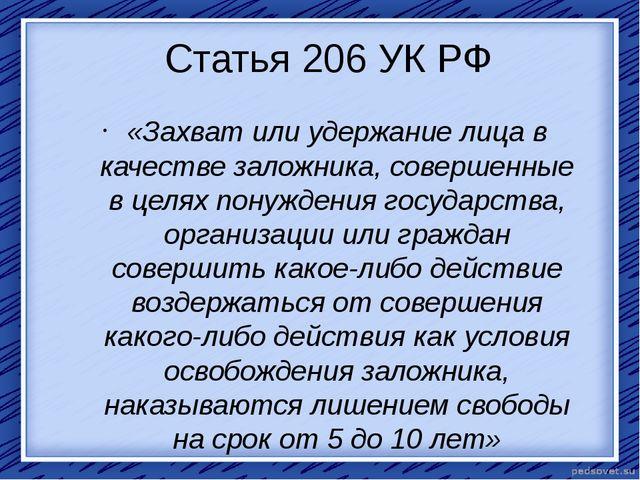 Статья 206 УК РФ «Захват или удержание лица в качестве заложника, совершенные...