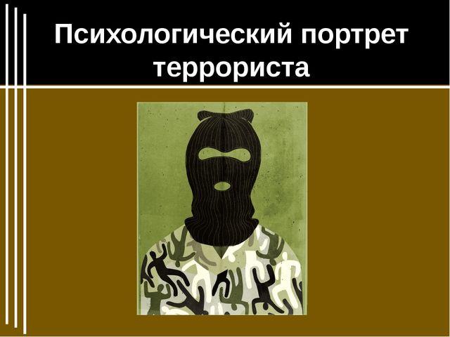 Психологический портрет террориста