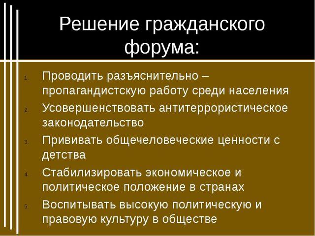 Решение гражданского форума: Проводить разъяснительно – пропагандистскую рабо...
