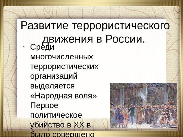 Развитие террористического движения в России. Среди многочисленных террористи...