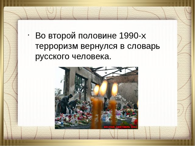 Во второй половине 1990-х терроризм вернулся в словарь русского человека.
