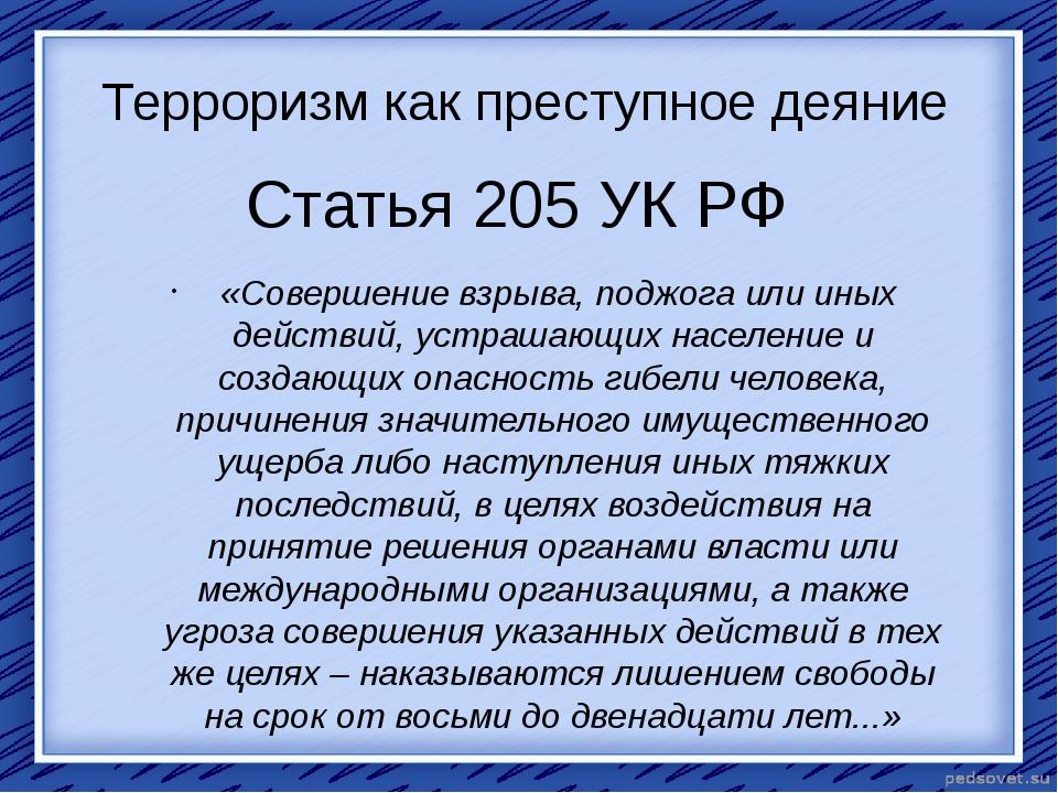 Статья 205 УК РФ «Совершение взрыва, поджога или иных действий, устрашающих н...