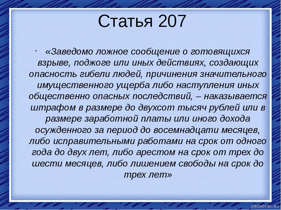 Статья 207 «Заведомо ложное сообщение о готовящихся взрыве, поджоге или иных...
