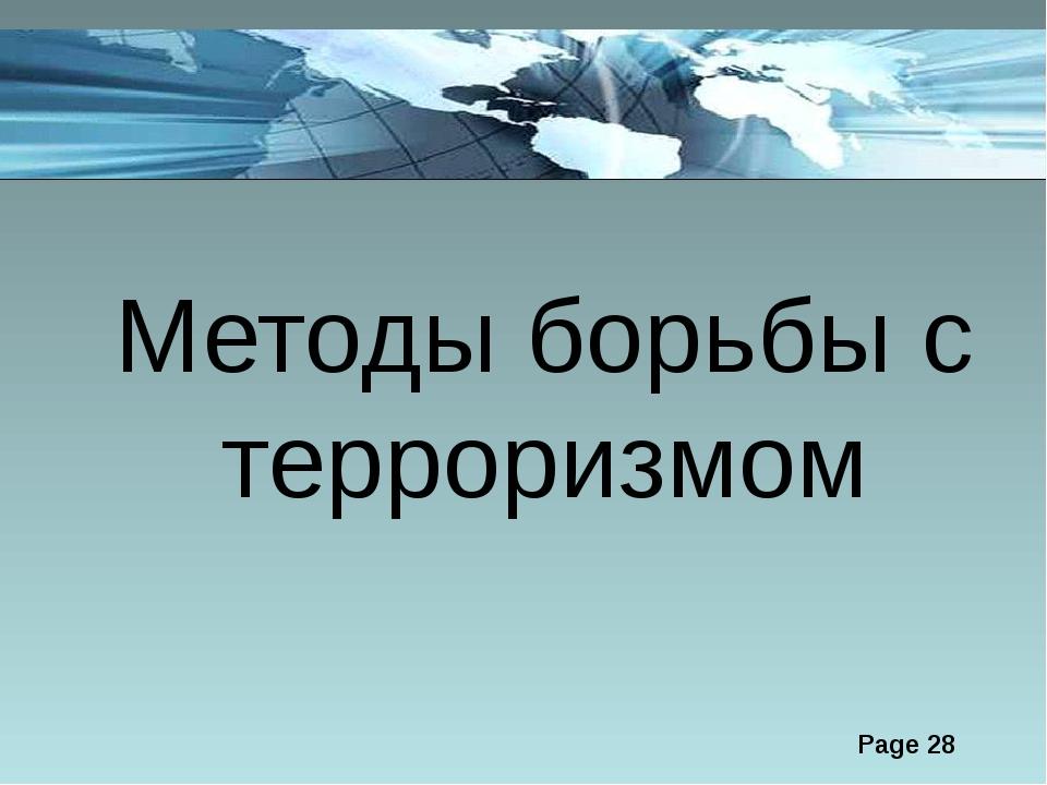 Методы борьбы с терроризмом Page