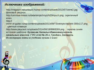 Источники изображений: http://magazin.nekunkszol.hu/wp-content/uploads/2013/0