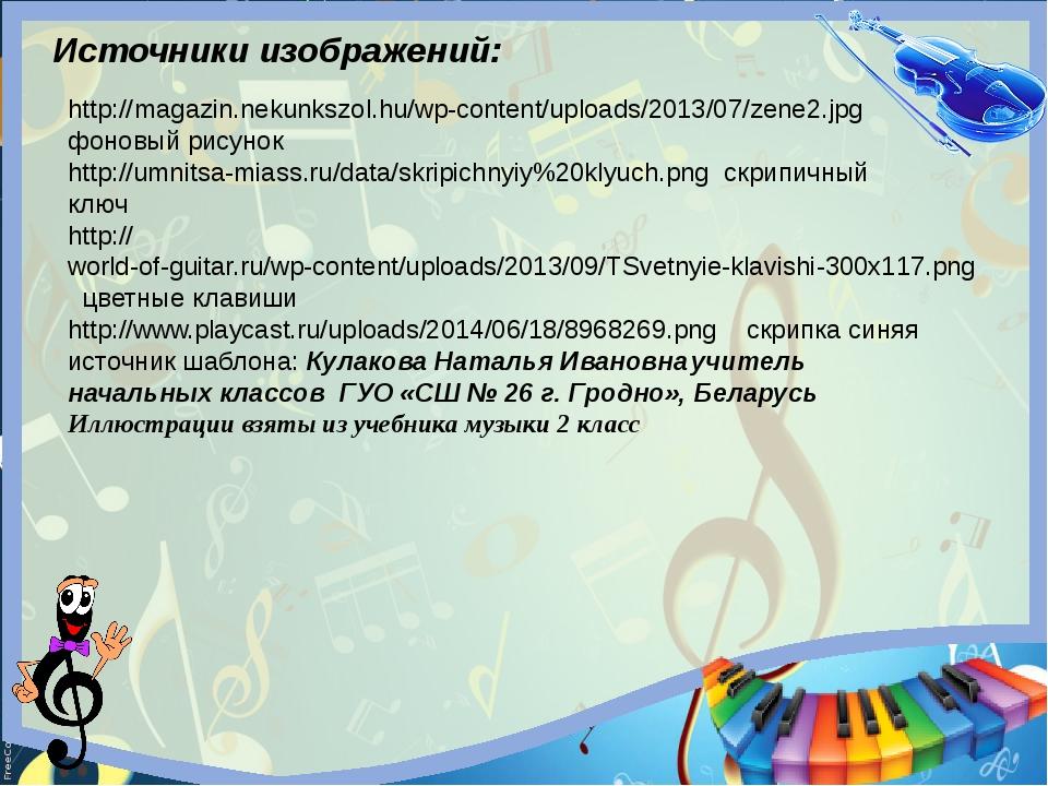 Источники изображений: http://magazin.nekunkszol.hu/wp-content/uploads/2013/0...