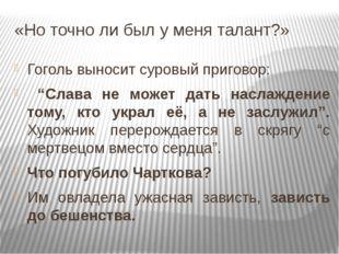 """«Но точно ли был у меня талант?» Гоголь выносит суровый приговор: """"Слава не м"""