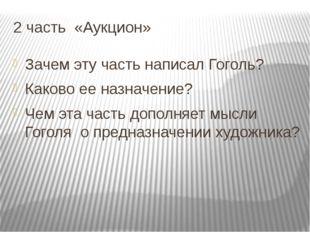 2 часть «Аукцион» Зачем эту часть написал Гоголь? Каково ее назначение? Чем э
