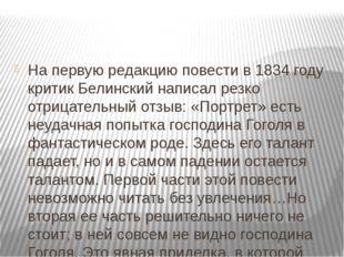 На первую редакцию повести в 1834 году критик Белинский написал резко отрица