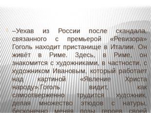 –Уехав из России после скандала, связанного с премьерой «Ревизора» Гоголь на