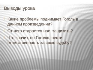 Выводы урока Какие проблемы поднимает Гоголь в данном произведении? От чего с