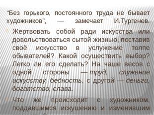 """""""Без горького, постоянного труда не бывает художников"""", — замечает И.Тургенев"""