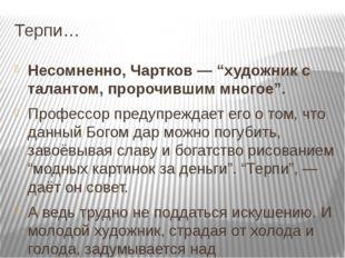 """Терпи… Несомненно, Чартков — """"художник с талантом, пророчившим многое"""". Профе"""