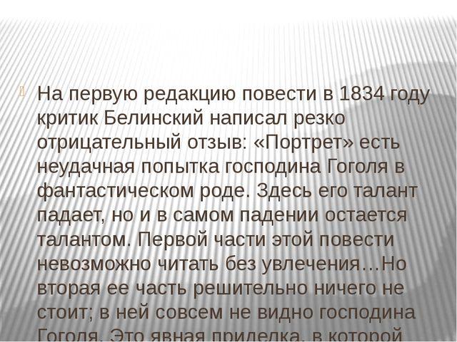 На первую редакцию повести в 1834 году критик Белинский написал резко отрица...