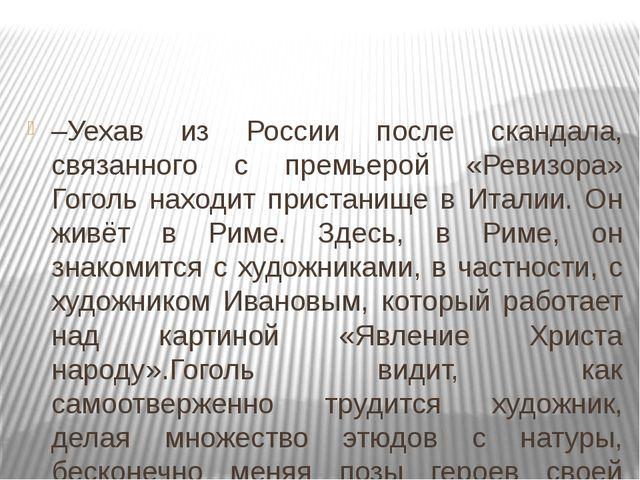 –Уехав из России после скандала, связанного с премьерой «Ревизора» Гоголь на...