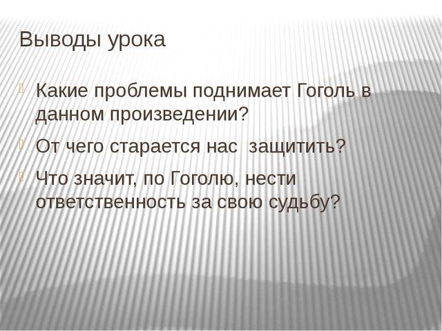 Выводы урока Какие проблемы поднимает Гоголь в данном произведении? От чего с...