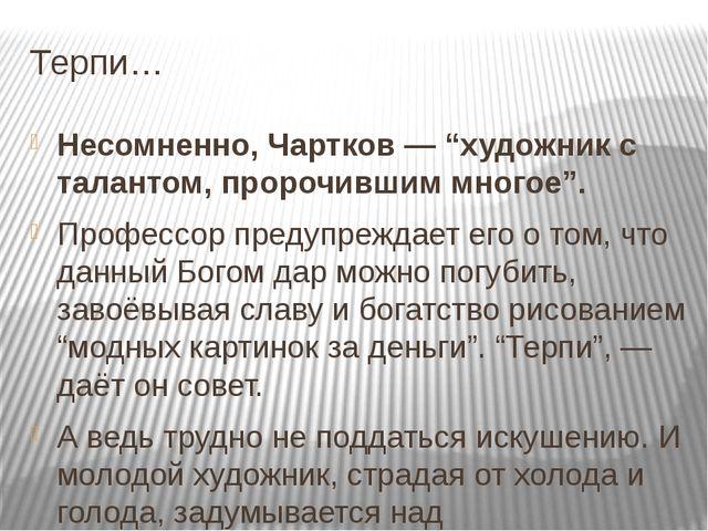 """Терпи… Несомненно, Чартков — """"художник с талантом, пророчившим многое"""". Профе..."""