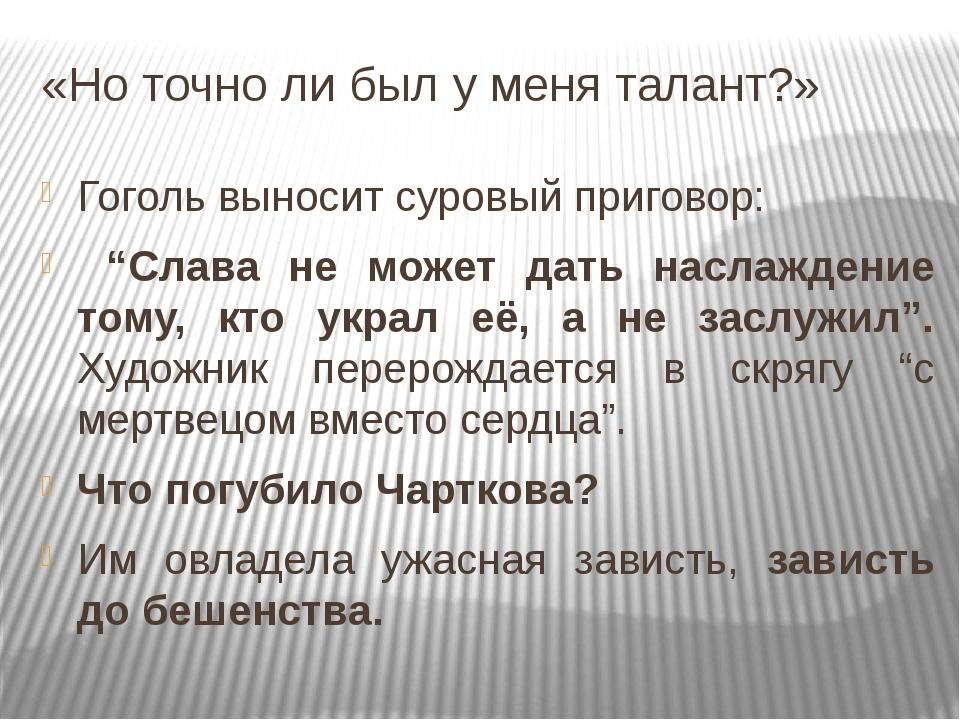 """«Но точно ли был у меня талант?» Гоголь выносит суровый приговор: """"Слава не м..."""