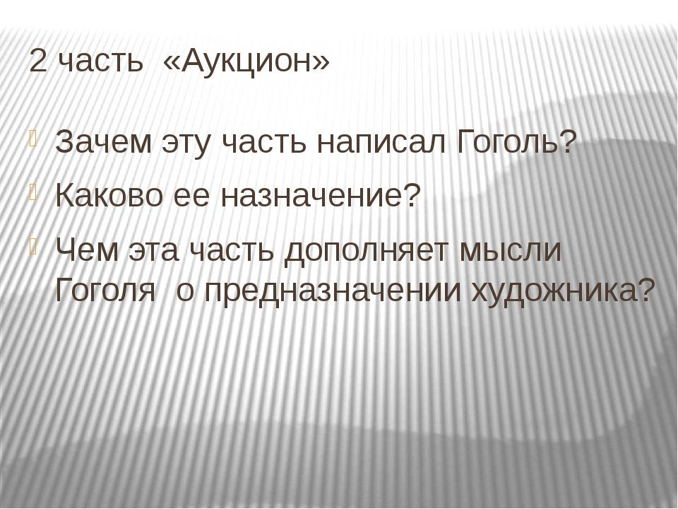 2 часть «Аукцион» Зачем эту часть написал Гоголь? Каково ее назначение? Чем э...