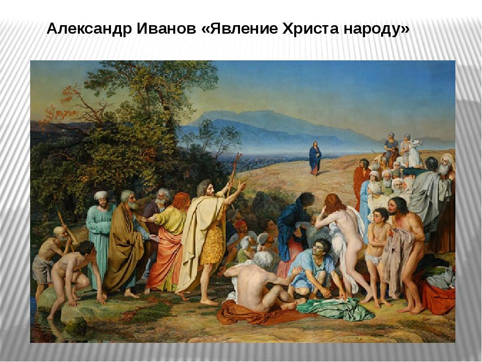 Александр Иванов «Явление Христа народу»