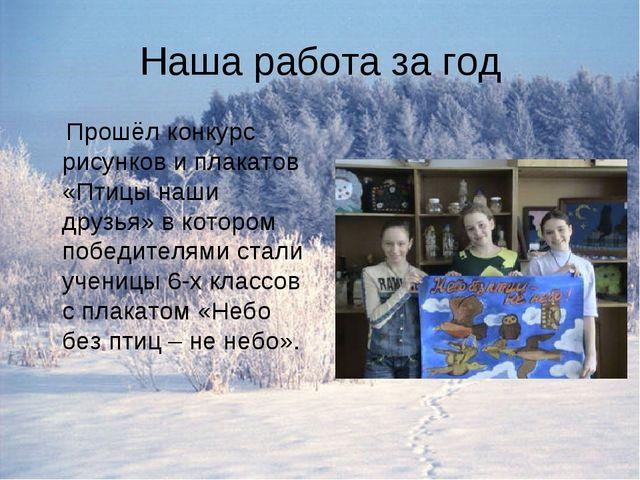 Наша работа за год Прошёл конкурс рисунков и плакатов «Птицы наши друзья» в к...