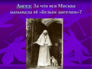 Ангел: За что вся Москва называла её «белым ангелом»?