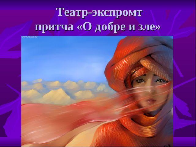 Театр-экспромт притча «О добре и зле»