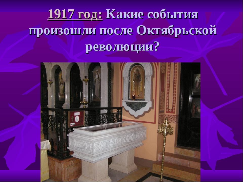 1917 год: Какие события произошли после Октябрьской революции?
