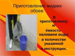 Приготовление жидких обоев: В приготовленную ёмкость наливаем воды в количест