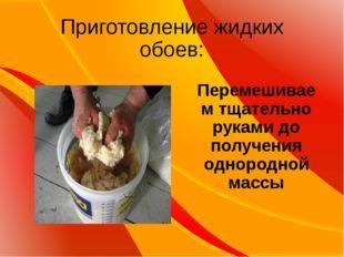 Приготовление жидких обоев: Перемешиваем тщательно руками до получения одноро