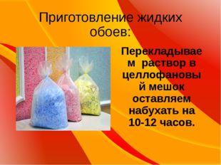 Приготовление жидких обоев: Перекладываем раствор в целлофановый мешок оставл