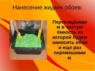 Нанесение жидких обоев: Перекладываем в чистую ёмкость из которой будем нанос