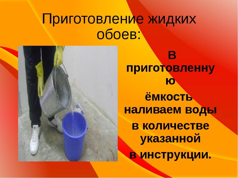 Приготовление жидких обоев: В приготовленную ёмкость наливаем воды в количест...