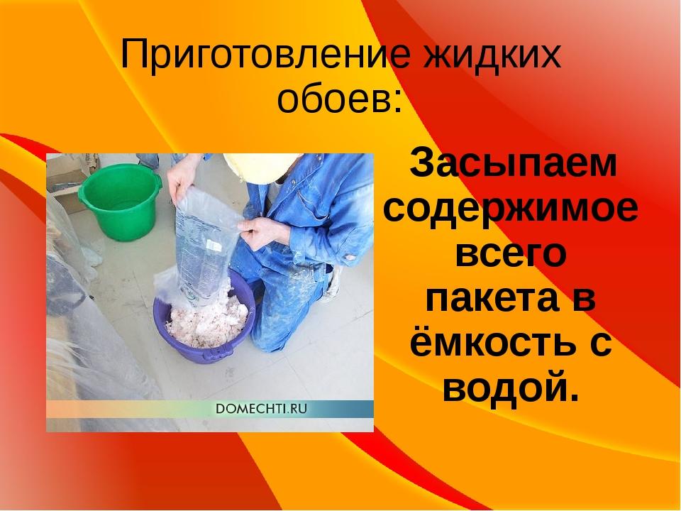 Приготовление жидких обоев: Засыпаем содержимое всего пакета в ёмкость с водой.