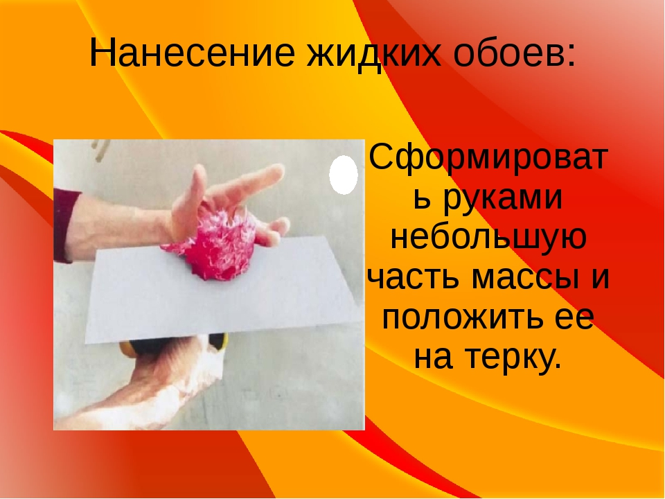 Нанесение жидких обоев: Сформировать руками небольшую часть массы и положить...