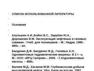 СПИСОК ИСПОЛЬЗОВАННОЙ ЛИТЕРАТУРЫ  Основная  Акульшин А.И.,Бойко В.С., Зару