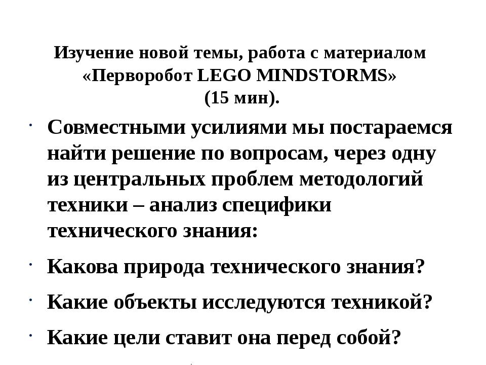 Изучение новой темы, работа с материалом «Перворобот LEGO MINDSTORMS» (15 мин...