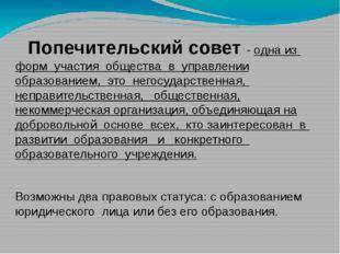 Попечительский совет - одна из форм участия общества в управлении образовани
