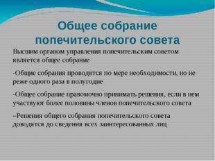 Общее собрание попечительского совета Высшим органом управления попечительски