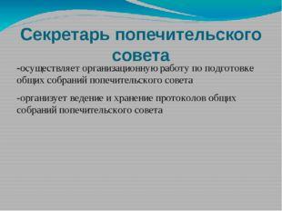 Секретарь попечительского совета -осуществляет организационную работу по подг