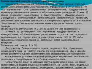 Попечительский совет без статуса юридического лица Принципы государственной п