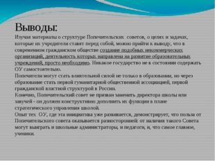 Выводы: Изучая материалы о структуре Попечительских советов, о целях и задача