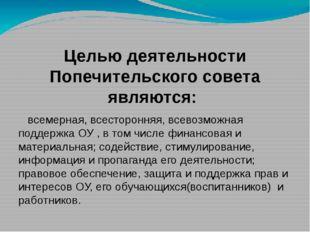Целью деятельности Попечительского совета являются: всемерная, всесторонняя,