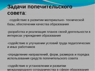 Задачи попечительского совета: -содействие в развитии материально- техническо