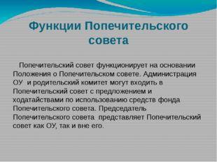 Функции Попечительского совета Попечительский совет функционирует на основани