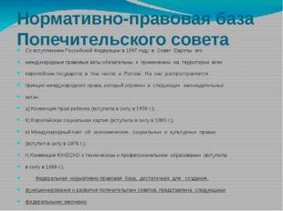 Нормативно-правовая база Попечительского совета Со вступлением Российской Фед