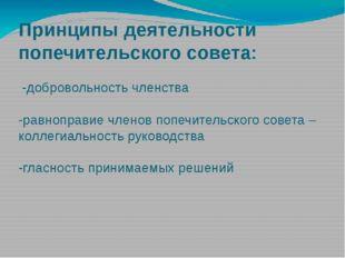 Принципы деятельности попечительского совета: -добровольность членства -равно