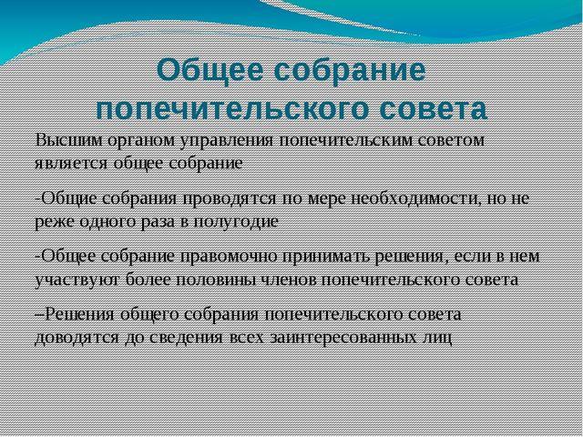 Общее собрание попечительского совета Высшим органом управления попечительски...